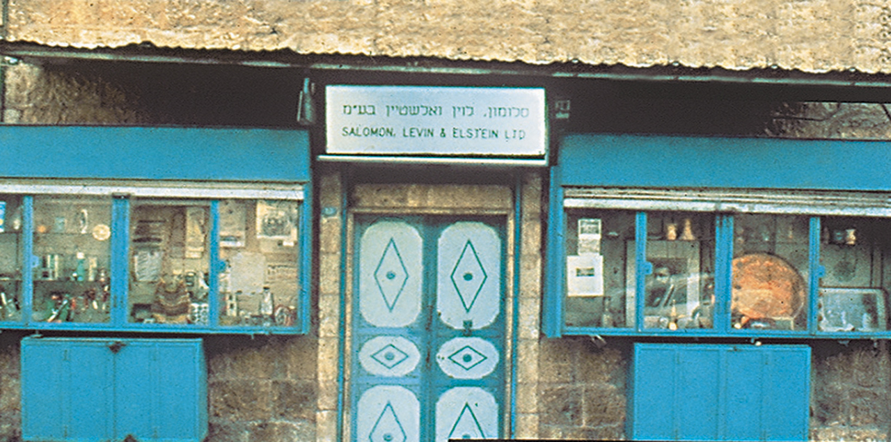 14f434688 The company known today as Teva started as a small business in Jerusalem in  1901. The young company